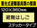 畜光式避難器具類の標識 ACS6「避難はしご」