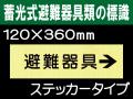 畜光式避難器具類の標識 ACS7「避難器具→」