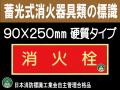 蓄光式消火器具類の標識 AA10「消火栓」