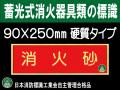 蓄光式消火器具類の標識 AA11「消火砂」