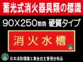 蓄光式消火器具類の標識 AA7「消火水槽」