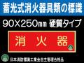 蓄光式消火器具類の標識 AA8「消火器」