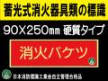 蓄光式消火器具類の標識 AA9「消火バケツ」