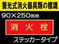 蓄光式消火器具類の標識 AAS10「消火栓」