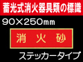 蓄光式消火器具類の標識 AAS11「消火砂」