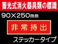 蓄光式消火器具類の標識 AAS12「非常持出」