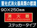 蓄光式消火器具類の標識 AAS13「消火器」