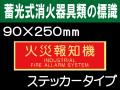 蓄光式消火器具類の標識 AAS19「火災報知機」