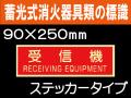蓄光式消火器具類の標識 AAS20「受信機」