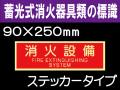 蓄光式消火器具類の標識 AAS21「消火設備」