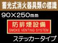 蓄光式消火器具類の標識 AAS24「防排煙設備」