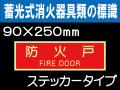 蓄光式消火器具類の標識 AAS25「防火戸」