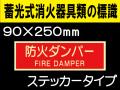 蓄光式消火器具類の標識 AAS26「防火ダンパー」
