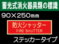 蓄光式消火器具類の標識 AAS27「防火シャッター」