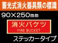 蓄光式消火器具類の標識 AAS28「消火バケツ」