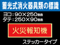 蓄光式消火器具類の標識 AAS29(タテ)・30(ヨコ)「火災報知機」