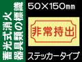 蓄光式消火器具類の標識 AAS32「非常持出」