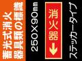 蓄光式消火器具類の標識 AAS50「消火器(下矢印)」