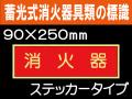 蓄光式消火器具類の標識 AAS7「消火器」
