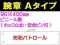 腕章Aタイプ FB-401
