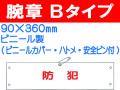腕章Bタイプ FB-402
