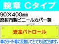 腕章Cタイプ FB-403