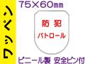 ワッペン FB-501「防犯パトロール」