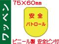 ワッペン FB-502「安全パトロール」