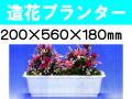 造花プランター 101