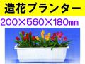 造花プランター 102