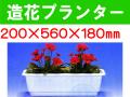 造花プランター 103
