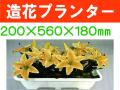 造花プランター 104