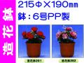 造花鉢 201・202