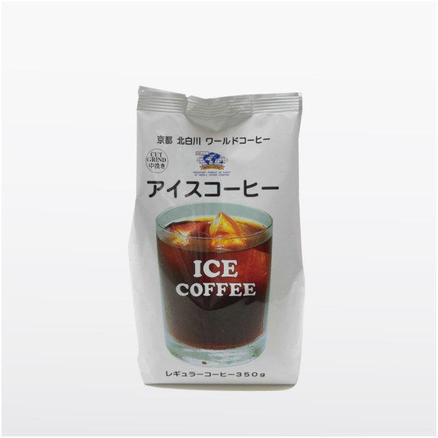 アイスコーヒー350g