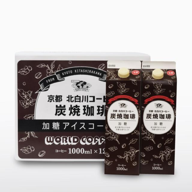 京都北白川珈琲 炭焼珈琲 加糖12本