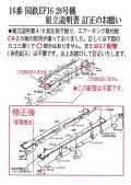 16番 EF16 28号機修正