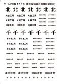 1/80 国鉄配給車代用標記インレタ 関東(1)