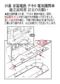 16番 京福電鉄 テキ6 修正図