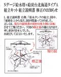 1/150 給水塔+給炭台 北海道タイプA 修整