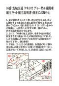 茨城交通湊鉄道線 ケキ102形説明書修整