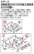 Nゲージ津軽D351組立説明書修正