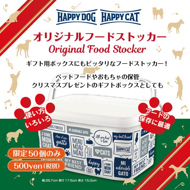 【限定50個】HAPPY DOG & CAT オリジナル フードストッカー(6.2L)