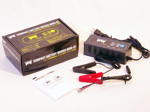 バイク用 フロート式充電器 WBD-01 キャンペーン版