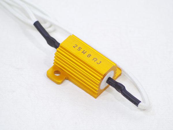 LEDウインカー用 抵抗 25W8Ω