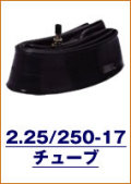 DURO 2.25/250-17用 チューブ