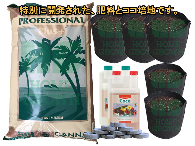 Canna coco(キャナココ)培地セット
