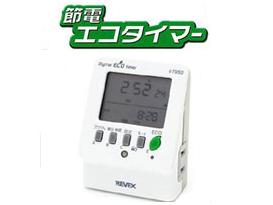 24時間デジタルプログラムタイマー【節電エコ】