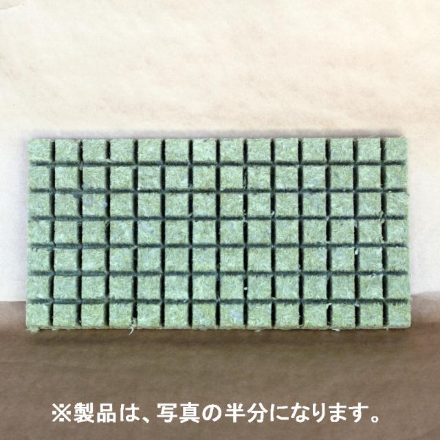 RockWoolMulti block(ロックウールマルチブロック)49ヶ入り【トレイ無し】