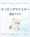 ラッピングマイスター認定クラス【ラッピング協会】