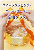 スイーツラッピングコーディネーター応用クラス【ラッピング協会/資格】